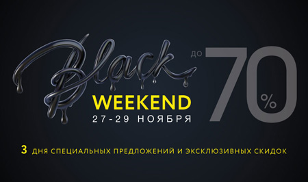 Распродажа Black Weekend: 27-29 ноября